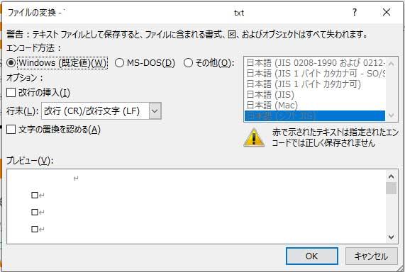 txt形式で保存時の警告